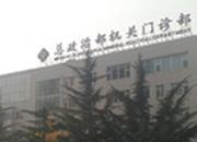中国人民解放军总政治部整形美容中心