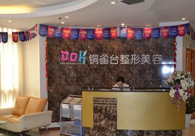 重庆铜雀台医疗整形美容机构