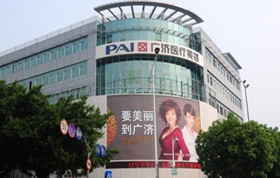 深圳广济整形美容专业机构