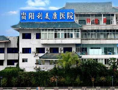 贵州省贵阳利美康医院