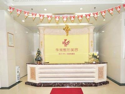 广州华美整形美容医院