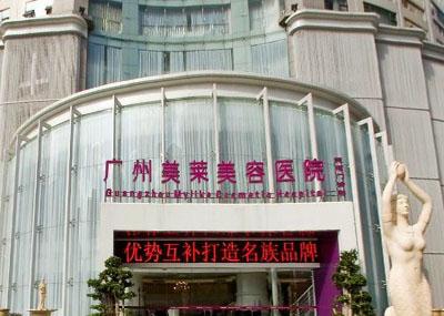 广州美莱美容医院