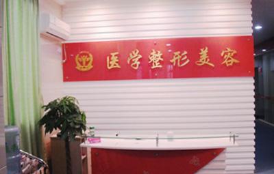 广东清远养和整形美容机构