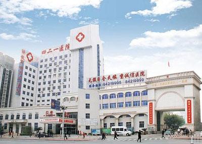 广州解放军421医院整形美容科