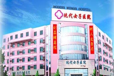 河北现代女子医院整形美容中心