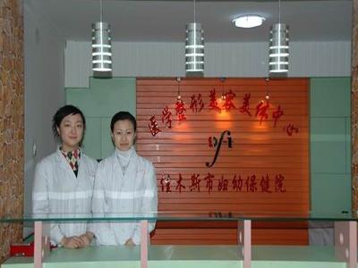 黑龙江省佳木斯妇幼保健院医学整形美容科