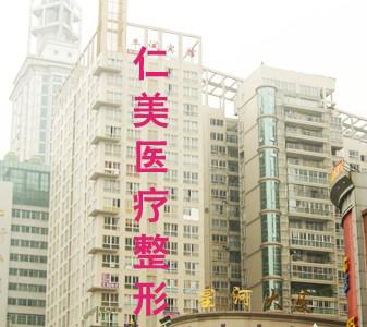 广西柳州仁美整形中心