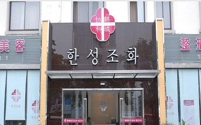 宁波江北韩美医疗美容门诊部