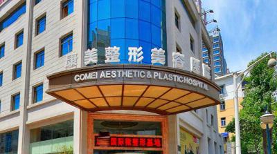 南京康美医学整形美容医院