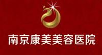 南京康美医疗美容医院