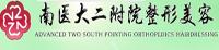 南京医大第二附属医院整形美容科