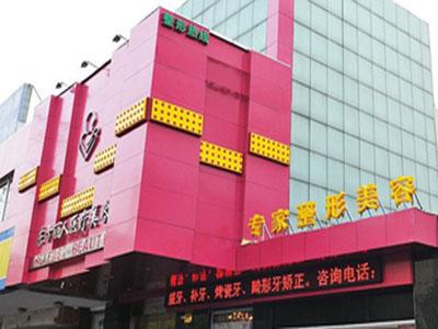 上海东方丽人美容整形医院