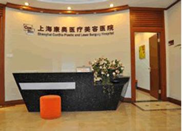 上海康奥医疗整形美容院