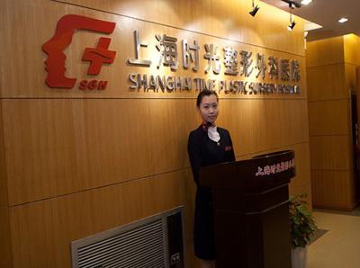 上海时光医疗美容医院
