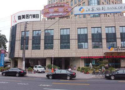 上海喜美医疗美容门诊部
