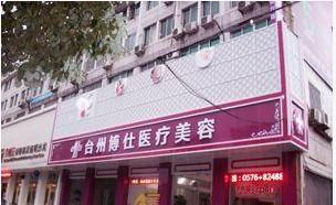 台州市路桥区博仕医疗美容门诊部
