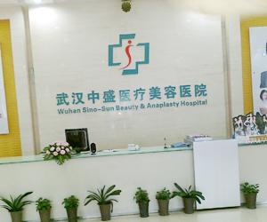 武汉中盛医疗美容医院