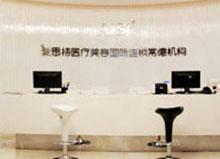 武警青海总队医院医学美容中心