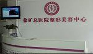 徐州矿务集团总医院医学整形美容中心