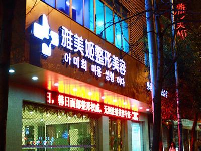 温州雅美姬医疗美容医院