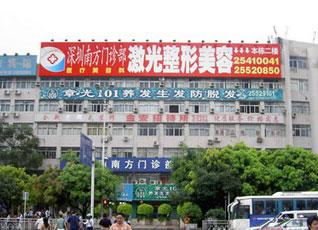 深圳南方激光整形美容中心