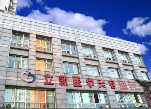 安徽合肥立新医学整形美容医院