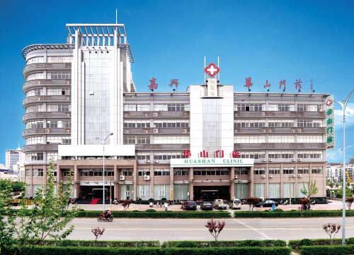 嘉兴华山医疗美容医院