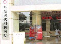 东莞现代女子国际美容中心