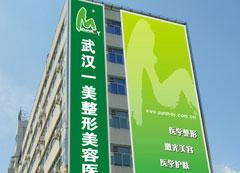 武汉第一人民医院一美整形美容医院