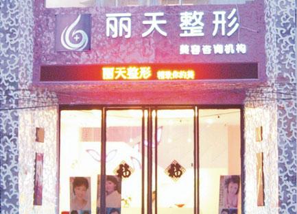 河南郑州丽天整形美容医院