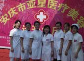 安庆市亚星医疗整形美容