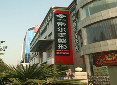 河南郑州帝尔美整形美容医院