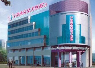 宁夏西京妇产医院美容整形科