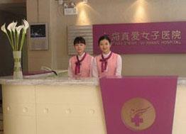 上海真爱医疗美容医院