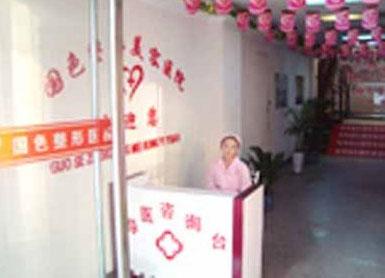 蚌埠市国色整形美容医院