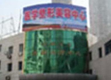 重庆324医院医学整形美容中心