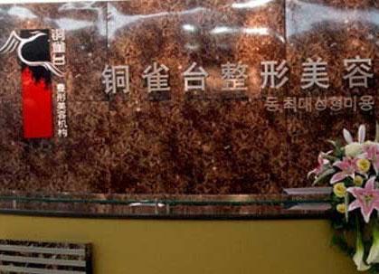 重庆铜雀台医疗美容医院