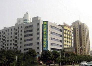 福建省福州博美整形美容医院