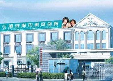 福州海峡整形美容医院