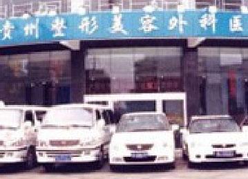 贵州省贵阳市整形美容外科医院
