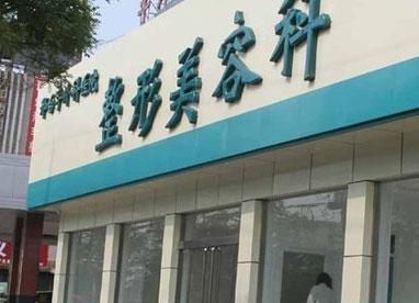 河北省邯郸都市整形美容医院