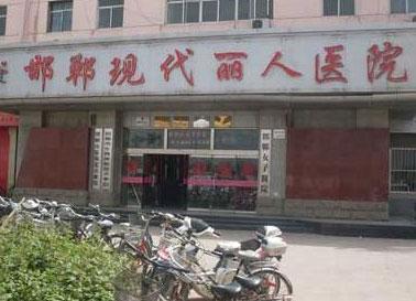 河北省邯郸丽人医院