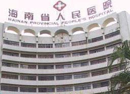海南省人民医院整形科