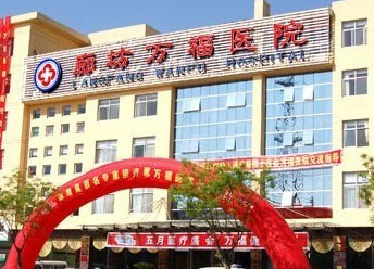 河北省廊坊万福整形医院