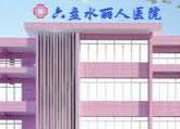 贵州省六盘水丽人医院