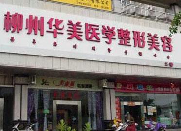 广西柳州华美整形美容中心