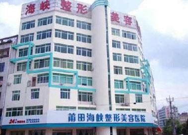 福建省莆田海峡整形美容医院官网