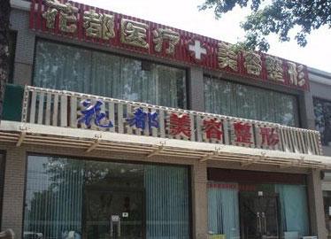 河北省唐山花都整形美容机构