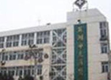 芜湖交通医院整形美容专科