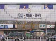 北京邦定医疗整形美容医院